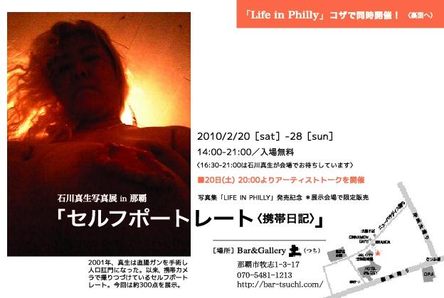 20100220_self-DM.jpg