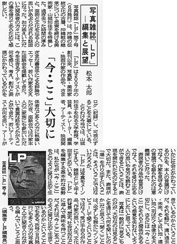 20090704_ryukyu.jpg