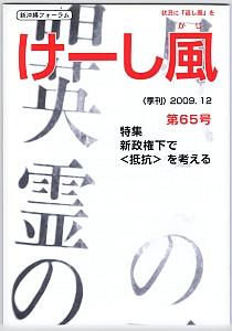 20100111_keesikaze65.jpg