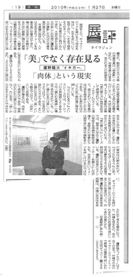 20100127_takanoreview_by_tairajun.jpg