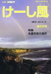20100920_keesikaze66.jpg