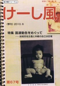 20100920_keesikaze67.jpg