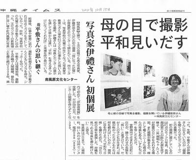 20101015_okinawatimes_irei.jpg
