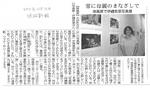 20101015_ryukyushinpo_irei.jpg
