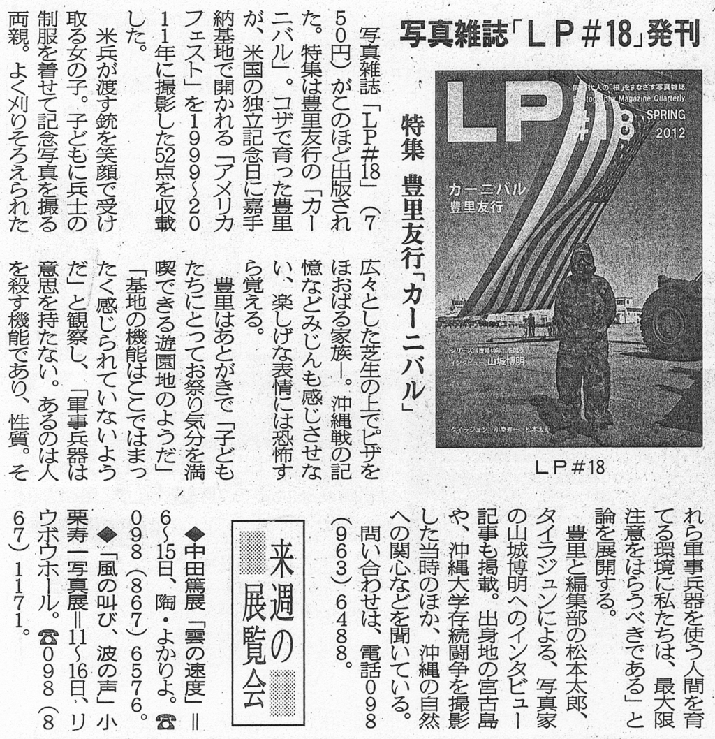 20120406_times_lp18.jpg