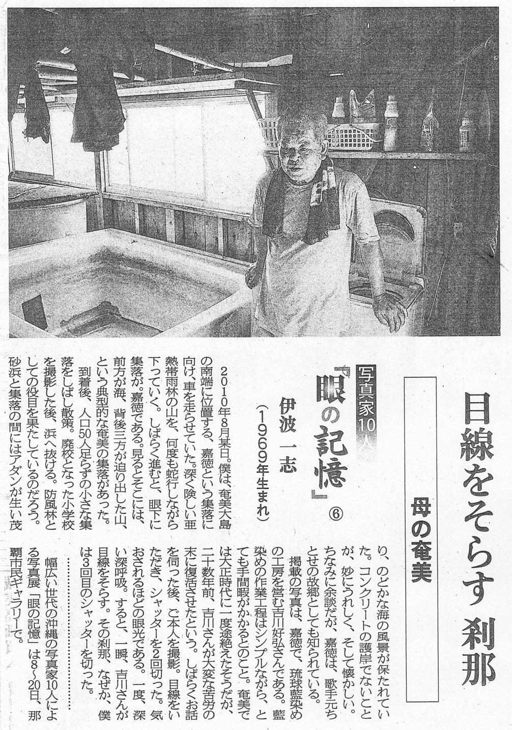 20120509_times_ihakazushi.jpg