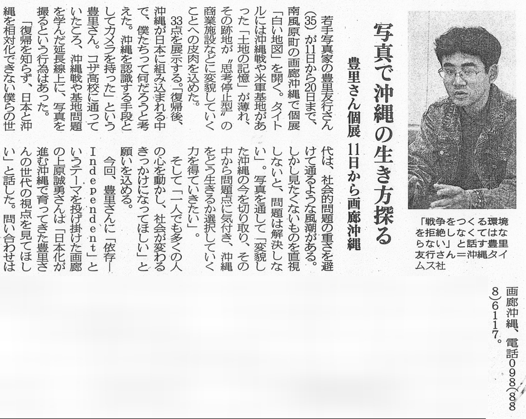 20120509_times_toyozato.jpg