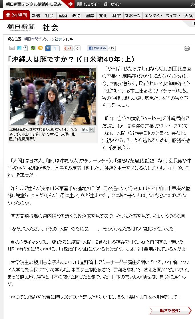 20120510_asahi_higaharuka.jpg
