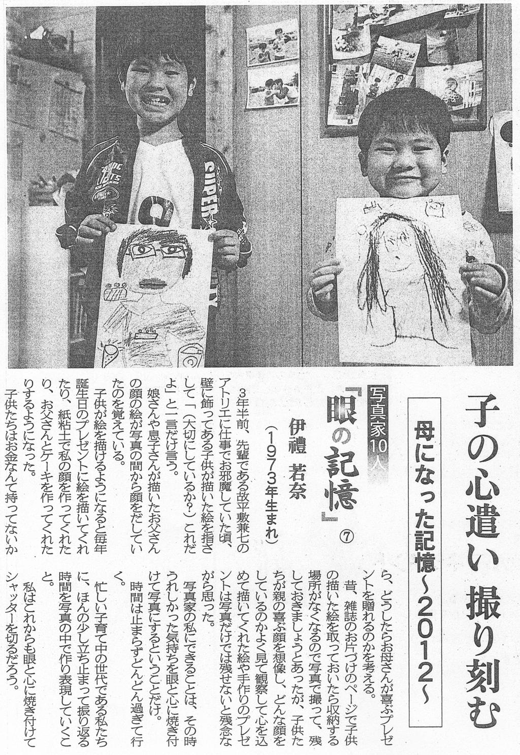 20120510_times_ireiwakana.jpg