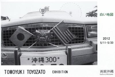20120511_toyozato.jpg