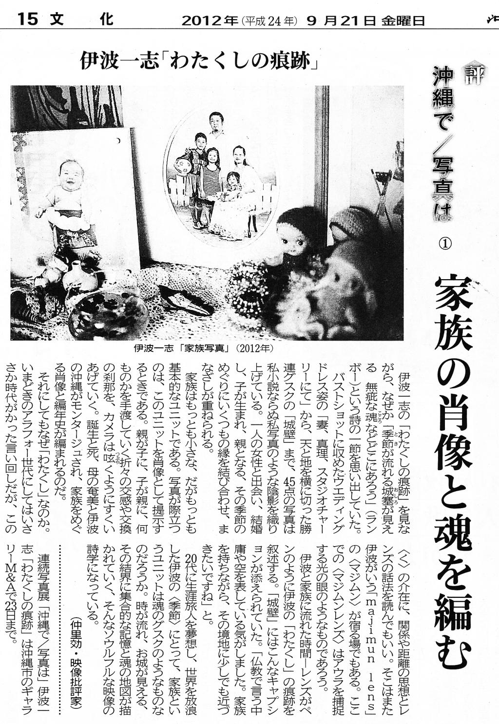 20120921_times_ihakazusi_nakazatoisao.jpg