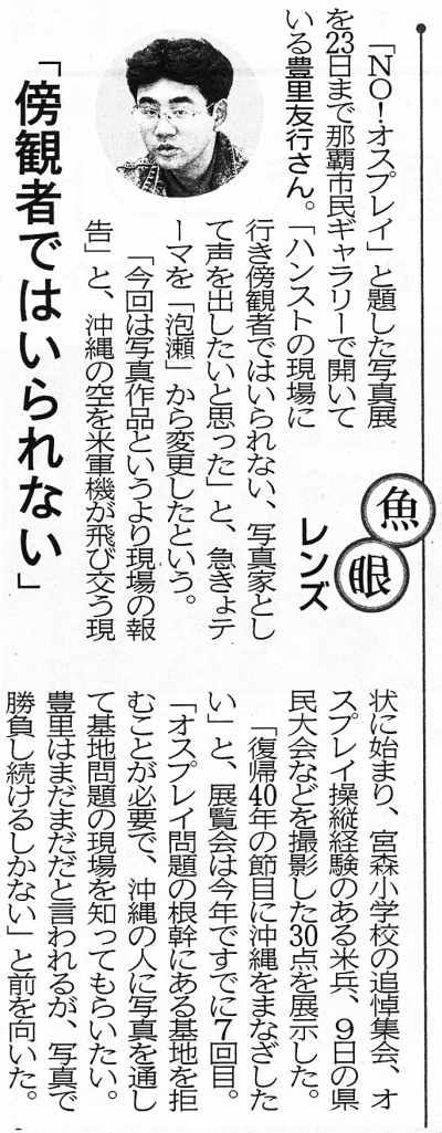 20120921_times_toyozatotomoyuki_gyogan.jpg