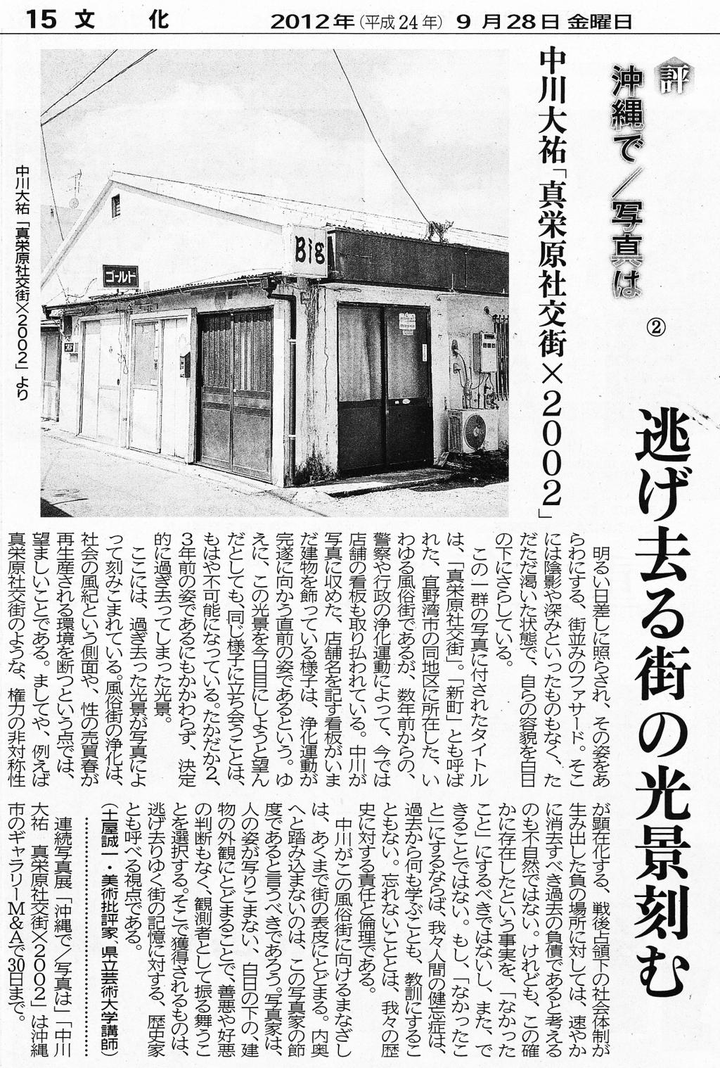 20120928_times_renzoku_nakagawa_tuchiya.jpg