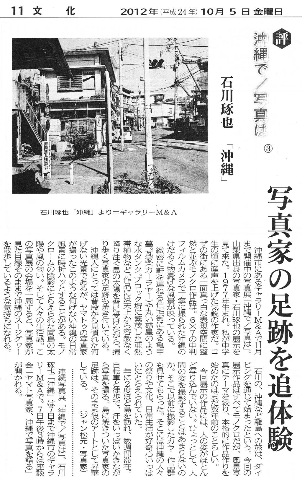 20121005_renzoku_ishikawa_times.jpg