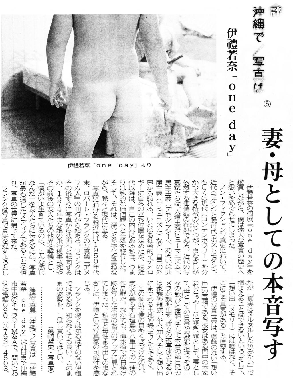 20121019_times_ireiwakana_yuzaki.jpg