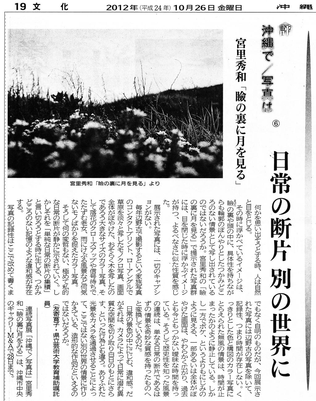 20121026_shinpo_renzoku_miyasato.jpg