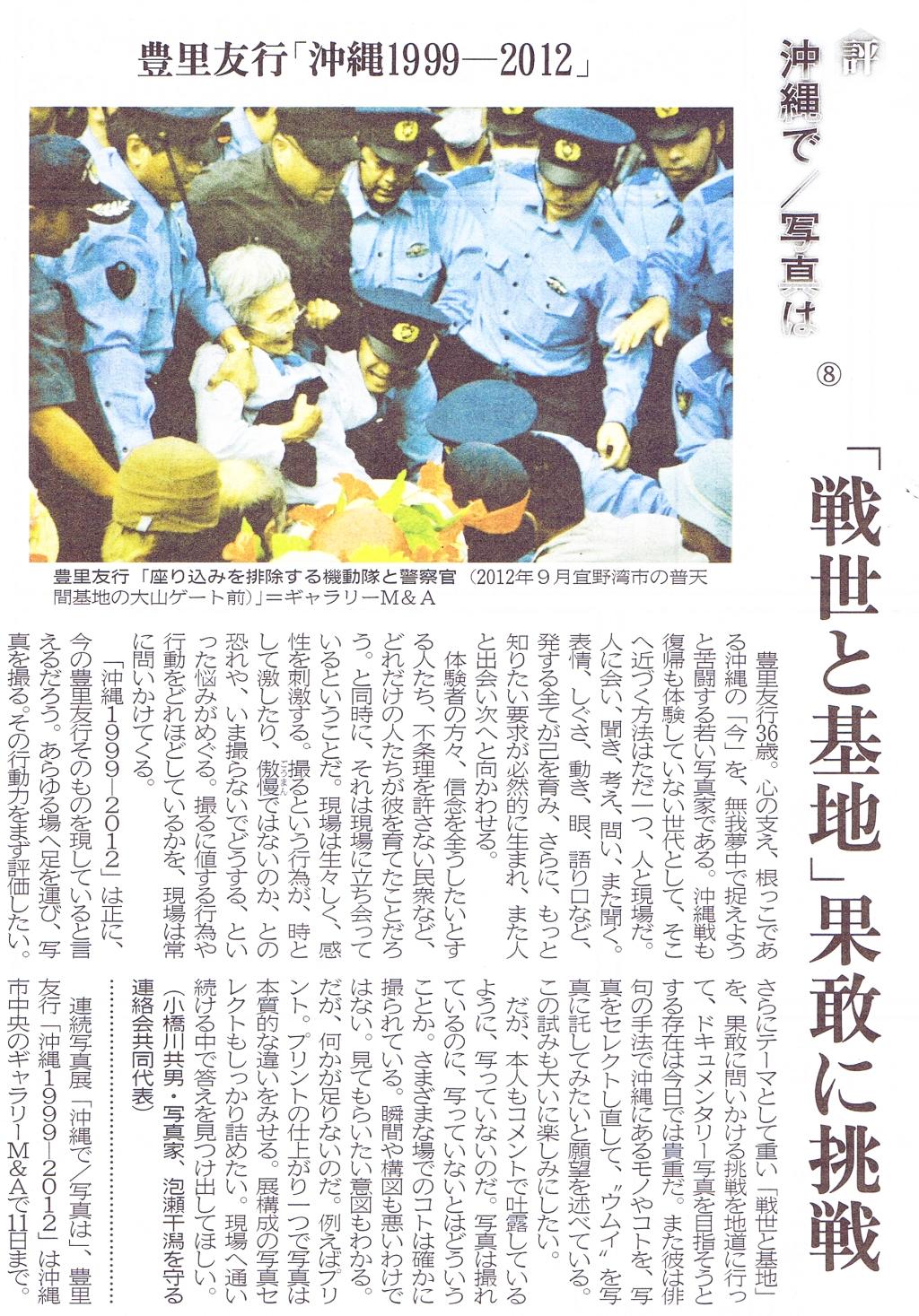 20121109_times_renzoku_toyozato.jpg