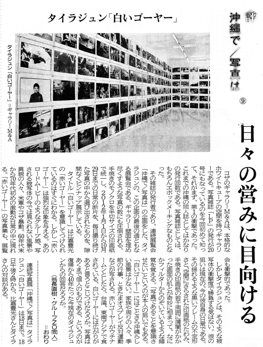 20121116_times_tairajun_renzoku_onaga.jpg