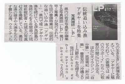 新報アギヤー記事.jpg