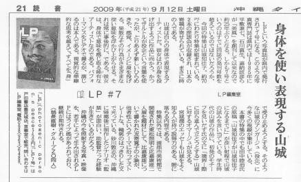 media_20090912_okinawatimes_aboutlp07.jpg