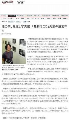 20101011_asahicom_irei.jpg